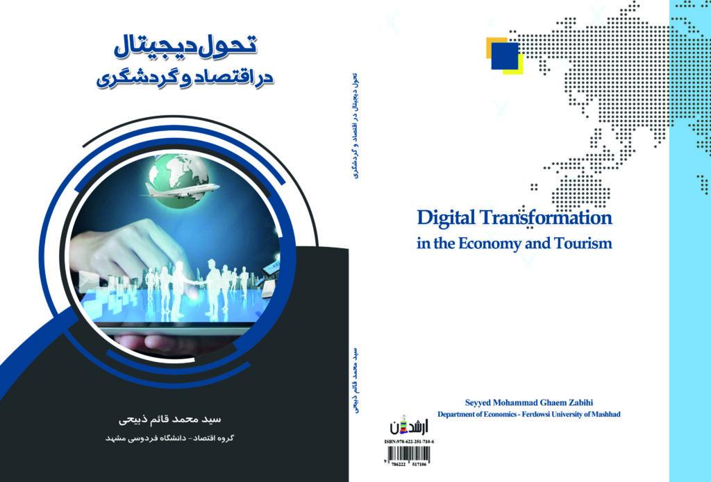 کتاب تحول دیجیتال در اقتصاد و گردشگری