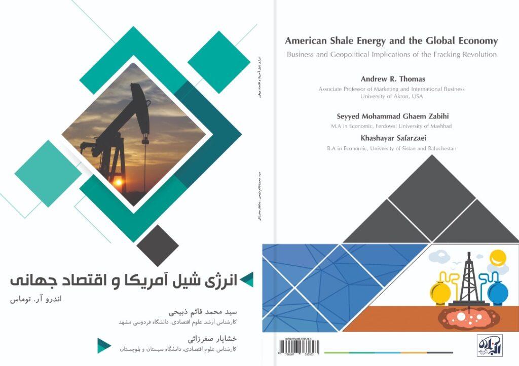 کتاب انرژی شیل آمریکا و اقتصاد جهانی